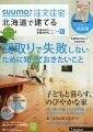 SUUMO注文住宅 北海道で建てる 2014年 04月号 [雑誌]