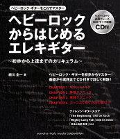 ヘビーロックからはじめるエレキ・ギター 〜初歩から上達までのカリキュラム〜