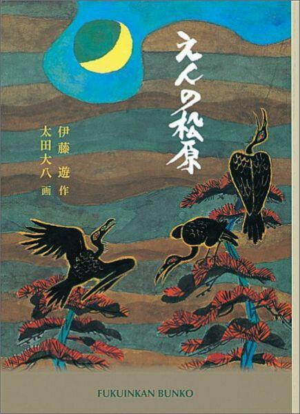 えんの松原画像