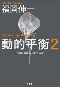 【送料無料】動的平衡(2)