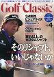 Golf Classic (ゴルフクラッシック) 2014年 04月号 [雑誌]