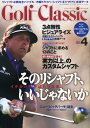 【送料無料】Golf Classic (ゴルフクラッシック) 2014年 04月号 [雑誌]