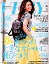 【送料無料】VERY (ヴェリィ) 2014年 04月号 [雑誌]
