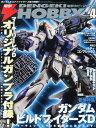 電撃HOBBY MAGAZINE (ホビーマガジン) 2014年 4月号