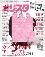 【楽天ブックスならいつでも送料無料】オリ☆スタ 2014年 4/28号 [雑誌]