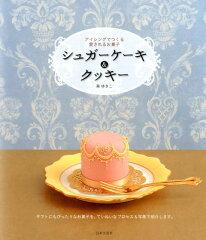 【楽天ブックスならいつでも送料無料】シュガーケーキ&クッキー [ 森ゆきこ ]