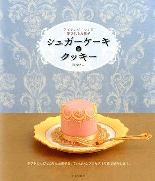 シュガーケーキ&クッキー アイシングでつくる愛されるお菓子 [ 森ゆきこ ]
