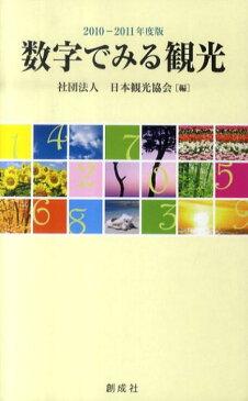 数字でみる観光(2010-2011年度版) [ 日本観光協会 ]