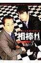 【送料無料】オフィシャルガイドブック相棒(vol.3)