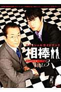 【楽天ブックスならいつでも送料無料】オフィシャルガイドブック相棒(vol.3)