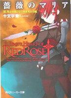 薔薇のマリア(3)