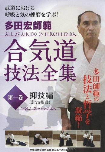 多田宏師範 合気道技法全集 第1巻 抑技