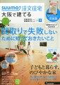 SUUMO注文住宅 大阪で建てる 2014年 04月号 [雑誌]