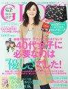 GLOW (グロー) 2014年 04月号