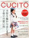 【送料無料】こどもブティック CUCITO (クチート) 2014年 04月号 [雑誌]