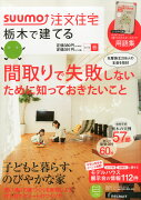 SUUMO注文住宅 栃木で建てる 2014年 04月号 [雑誌]