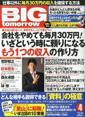 【送料無料】BIG tomorrow (ビッグ・トゥモロウ) 2014年 04月号 [雑誌]