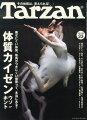 Tarzan (ターザン) 2014年 4/10号 [雑誌]