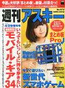 週刊アスキー増刊号 2014年 4/29号