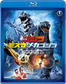 ゴジラ×モスラ×メカゴジラ 東京SOS 【60周年記念版】【Blu-ray】