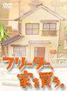 【楽天ブックスならいつでも送料無料】フリーター、家を買う。DVD-BOX [ 二宮和也 ]