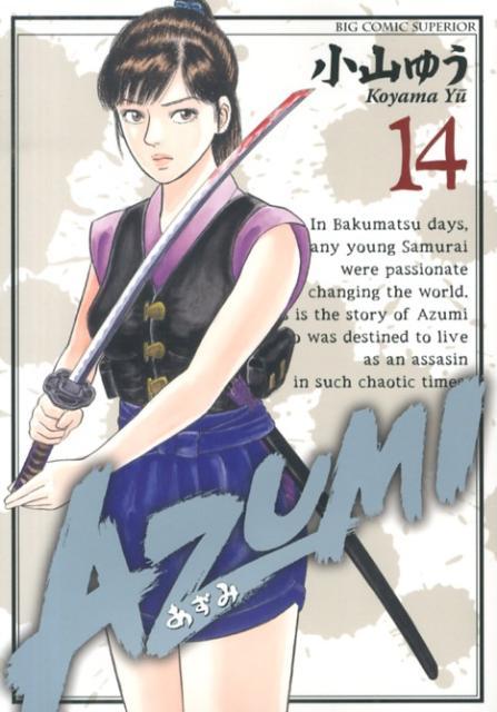 AZUMI-あずみー(14)