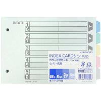 コクヨ ファイル インデックス 仕切カード B6 5山 2穴 10組 シキー68