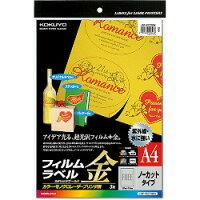 コクヨ カラーレーザー カラーコピー フィルムラベル ゴールド LBP-F2790K