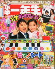 【送料無料】小学一年生 2014年 04月号 [雑誌]