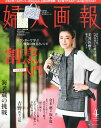 婦人画報 2014年 04月号 [雑誌]