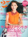 25ans (ヴァンサンカン) 2014年 04月号 [雑誌]