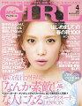 and GIRL (アンドガール) 2014年 04月号 [雑誌]