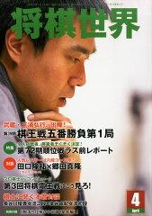 【送料無料】将棋世界 2014年 04月号 [雑誌]