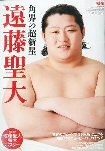 【送料無料】相撲増刊 角界の超新星 遠藤聖大 2014年 04月号 [雑誌]