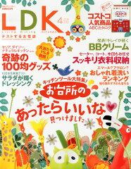 【送料無料】LDK (エル・ディー・ケー) 2014年 04月号 [雑誌]