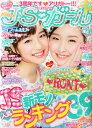 JSガール Vol.19 2014年 4月号