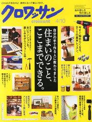 【送料無料】クロワッサン 2014年 4/10号 [雑誌]
