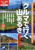 クルマで行く山あるき関東周辺 (大人の遠足book)