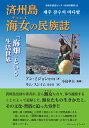 済州島 海女(チャムス)の民族誌 「海畑」という生活世界 [ アン・ミ...