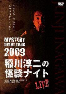 MYSTERY NIGHT TOUR 2009 稲川淳二の怪談ナイト ライブ盤