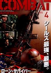 【送料無料】COMBAT (コンバット) マガジン 2014年 04月号 [雑誌]