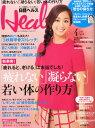 【送料無料】日経 Health (ヘルス) 2014年 04月号 [雑誌]