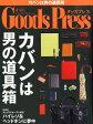 Goods Press (グッズプレス) 2014年 04月号 [雑誌]