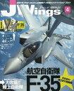 J Wings (ジェイウイング) 2014年4月号
