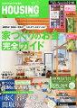月刊 HOUSING (ハウジング) 2014年 04月号 [雑誌]