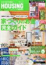 月刊 HOUSING (ハウジング) 2014年 4月号