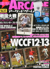 【送料無料】電撃ARCADE (アーケード) ゲーム Vol.41 2014年 4/13号 [雑誌]