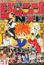 【送料無料】少年ジャンプNEXT! (ネクスト) 2014 vol.1 2014年 4/25号 [雑誌]
