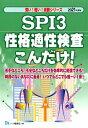 SPI3 性格適性検査こんだけ!(2021年度版) (薄い!軽い!楽勝シリーズ) [ 就職試……