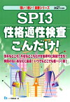SPI3 性格適性検査こんだけ!(2021年度版) (薄い!軽い!楽勝シリーズ) [ 就職試験情報研究会 ]